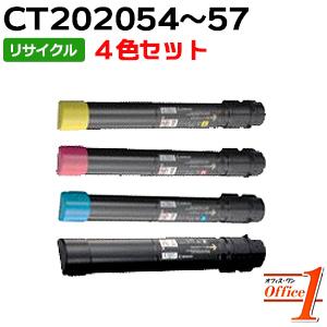 【即納品】【4色セット】フジゼロックス用 CT202054 CT202055 CT202056 CT202057 (CT202050 CT202051 CT202052 CT202053の大容量) リサイクルトナーカートリッジ