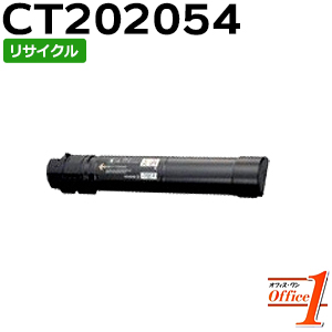 【即納品】フジゼロックス用 CT202054 ブラック (CT202050の大容量) リサイクルトナーカートリッジ