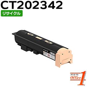 【現物再生品】フジゼロックス用 CT202342 リサイクルトナーカートリッジ
