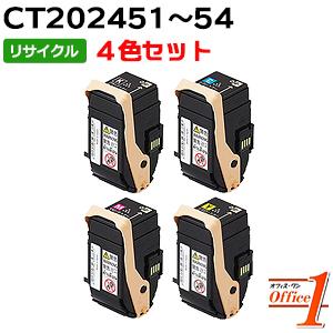 【即納品】【4色セット】フジゼロックス用 CT202451 CT202452 CT202453 CT202454 リサイクルトナーカートリッジ
