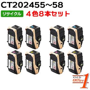 【即納品】【4色8本セット】フジゼロックス用 CT202455 CT202456 CT202457 CT202458 リサイクルトナーカートリッジ