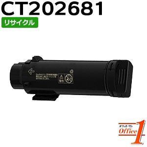 【現物再生品】フジゼロックス用 CT202681 ブラック リサイクルトナーカートリッジ