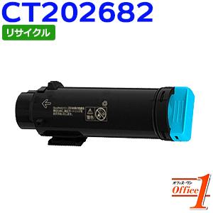 【現物再生品】フジゼロックス用 CT202682 シアン リサイクルトナーカートリッジ