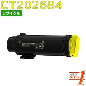 【現物再生品】フジゼロックス用 CT202684 イエロー リサイクルトナーカートリッジ
