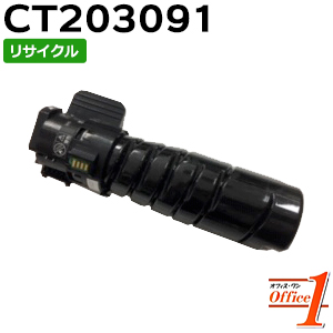 【現物再生品】フジゼロックス用 CT203091 トナーカートリッジ(10K) 【沖縄・離島 お届け不可】