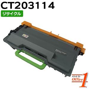 【現物再生品】フジゼロックス用 CT203114 (CT203113の大容量) リサイクルトナーカートリッジ
