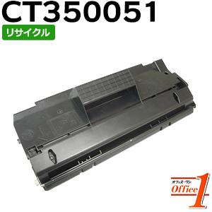 【即納品】フジゼロックス用 CT350051 EPカートリッジ (CT350123の大容量) リサイクルトナーカートリッジ