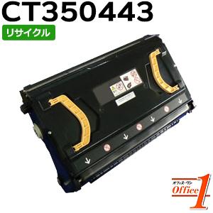 【即納品】フジゼロックス用 CT350443 ドラムカートリッジ リサイクルドラムカートリッジ
