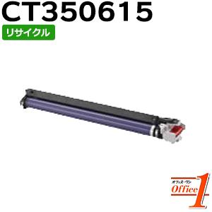 【即納品】フジゼロックス用 CT350615 ドラムカートリッジ リサイクルドラムカートリッジ