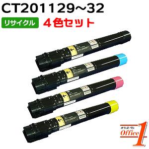 【即納品】【4色セット】フジゼロックス用 CT201129 CT201130 CT201131 CT201132 (CT201125 CT201126 CT201127 CT201128の大容量) リサイクルトナーカートリッジ
