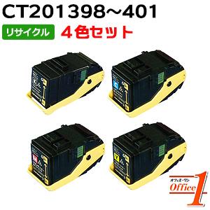 【即納品】【4色セット】フジゼロックス用 CT201398 CT201399 CT201400 CT201401 リサイクルトナーカートリッジ