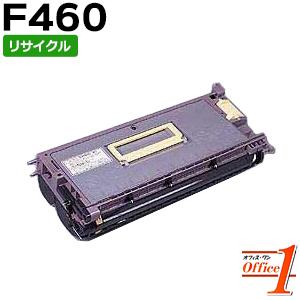 【即納品】フジゼロックス用 F460 EPカートリッジ Type10 リサイクルトナーカートリッジ