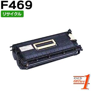 【即納品】フジゼロックス用 F469 リサイクルトナーカートリッジ