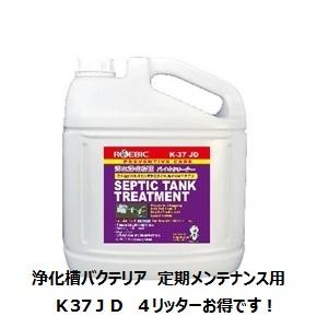 送料無料、ポイント10倍 浄化槽バクテリア、浄化槽悪臭対策にロービックK37JD 4L×4本ケース販売 定期メンテナンス用