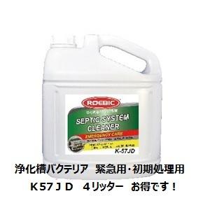 送料無料 ポイント10倍、浄化槽臭い対策、浄化槽バクテリア、K57JD4L×4本ケース販売 浄化槽の緊急時対応・初期処理用に高濃度バクテリア配合