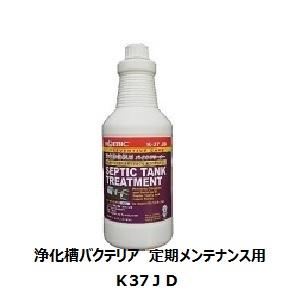 送料無料、ポイント10倍 浄化槽バクテリア、浄化槽悪臭対策にロービックK37JD 946ml×12本ケース販売 定期メンテナンス用