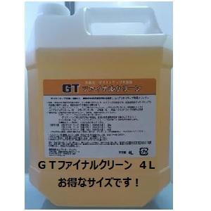 ポイント10倍 送料無料 グリストラップ洗浄剤 オレイン酸が強力油脂分解 GTファイナルクリーン4L×4本ケース販売