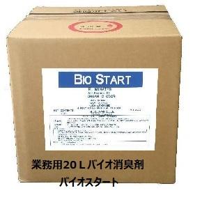 送料無料、ポイント10倍、プロ仕様の業務用強力消臭剤 詰め替え用 バイオスタート20L