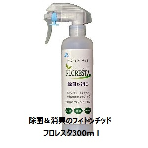 送料無料、ポイント10倍、除菌&消臭フィトンチッド消臭剤 フロレスタ300mlハンドスプレータイプ×24本ケース販売 森林浴成分、天然のフィトンチッド成分