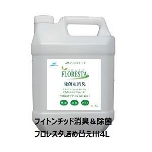 送料無料、ポイント10倍、除菌&消臭 詰め替え用 フィトンチッド消臭剤 フロレスタ4L×4本ケース販売