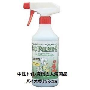 環境にやさしい中性トイレ洗剤はトイレの汚れが驚くほど落ち、長持ち、プロが使う強力トイレクリーナーでトイレの臭い対策にも効果抜群です 中性トイレ洗剤人気商品 バイオポリッシュS500mlスプレーボトル 中性トイレクリーナー、中性なのに驚く洗浄力 トイレ洗剤はバイオの時代に