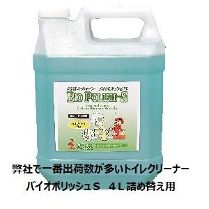 送料無料、ポイント10倍、中性トイレ洗剤 詰め替え用 バイオポリッシュS4L×4本ケース販売 中性トイレクリーナー