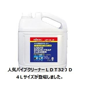 送料無料、ポイント10倍、ディスポーザー対応強力パイプクリーナーLDT32JD内容量4L×4本ケース販売