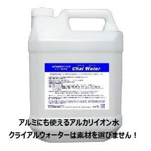 送料無料、ポイント10倍、業務用アルカリイオン洗浄水、除菌&強力洗浄、クライアルウォーター4L×4本ケース販売