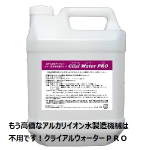 送料無料、ポイント10倍、業務用アルカリイオン洗浄水、除菌&強力洗浄、クライアルウォーターPRO4L