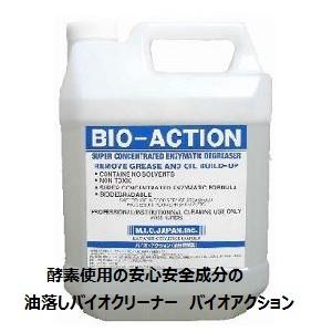 送料無料、ポイント10倍、アルカリ性おすすめ強力油落とし洗剤、酵素クリーナー バイオアクション内容量4L×4本ケース販売
