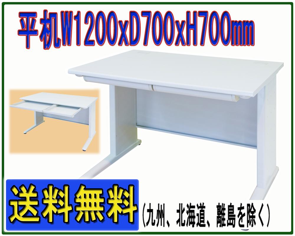 事務机 W1200タイプ平机 スチールデスク オフィスデスク 【 事務デスク 平机 】