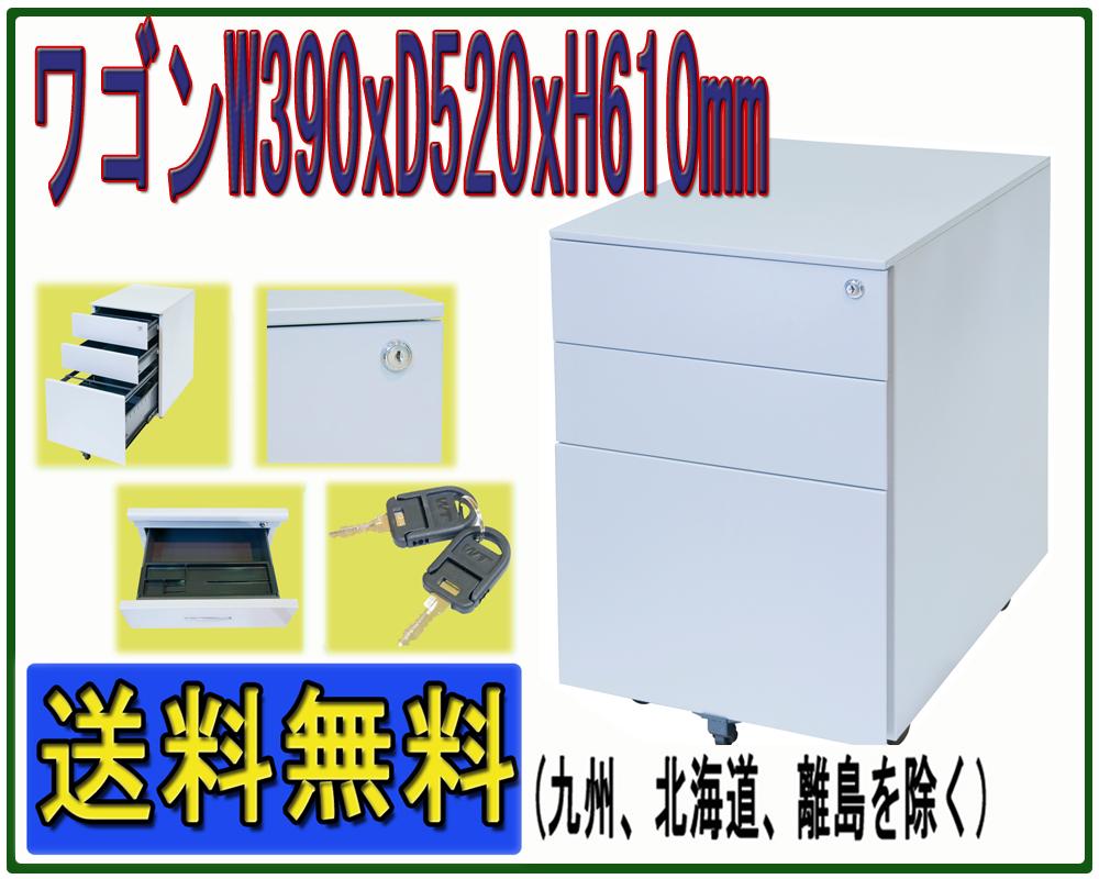 3段ワゴン(キャビネット) 平机用インサイドワゴン 【 3段ワゴン キャビネット 】