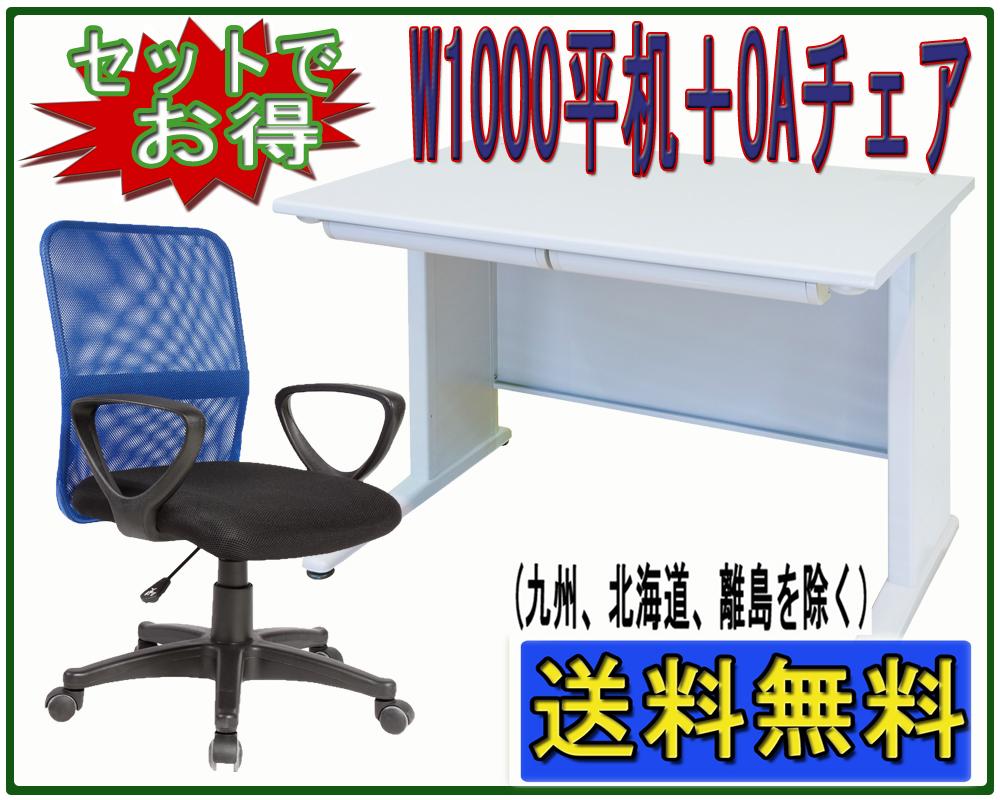 平机W1000と肘付きメッシュチェアのセット  事務机と事務椅子のセット