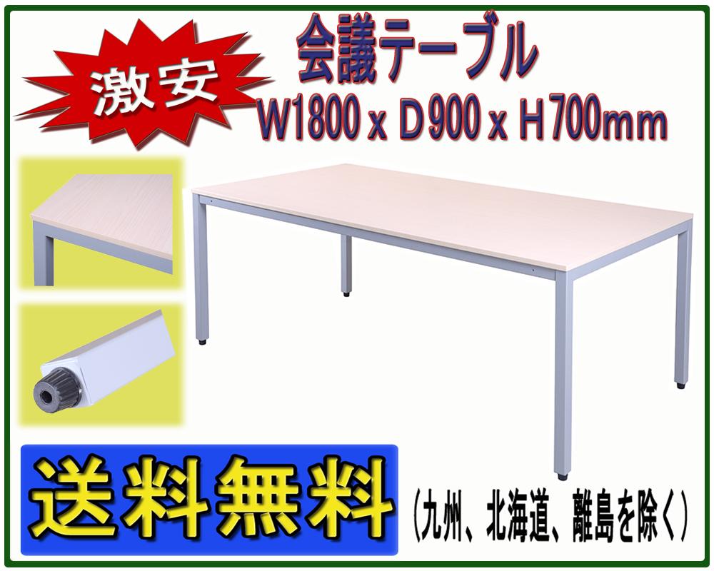 【法人様限定送料無料】会議テーブル ミーティングテーブル 4本脚テーブル 幅180奥行き90高さ70cm W1800*D900*H700mm 【 会議テーブル ミーティング用 】