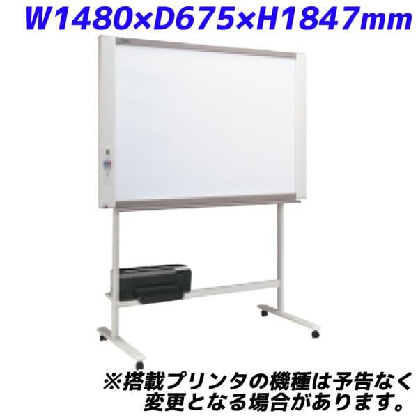 プラス コピーボード W1480×D675×H1847(MAX)mm N-21SI-OJ6230 [ネットワーク対応 ホワイトボード カラープリンタ付き ボード パーティション 仕切り 間仕切り 目隠し 脚付ホワイトボード 事務所 会議 打ち合わせ オフィス家具]