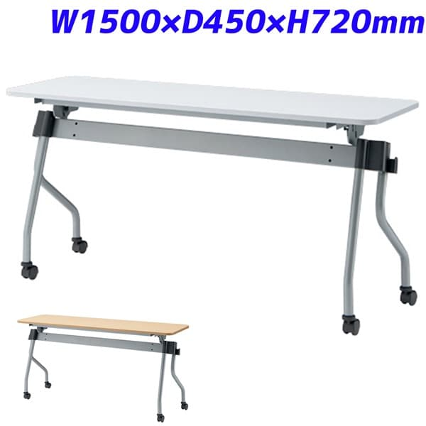 TOKIO フォールディングテーブル W1500×D450×H720mm NTA-N1545 [テーブル 跳ね上げ式テーブル オフィス家具 オフィス用 オフィス用品]