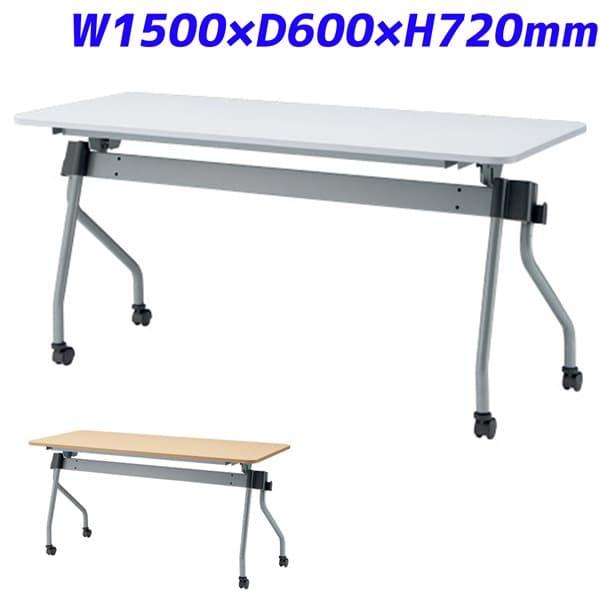 TOKIO フォールディングテーブル W1500×D600×H720mm NTA-N1560 [テーブル 跳ね上げ式テーブル オフィス家具 オフィス用 オフィス用品]