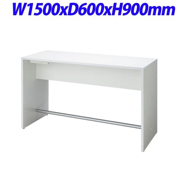 プラス ビーフォレット カフェテーブル 天板カラー:ホワイト W1500×D600×H900mm BF-H156CT W4 [ワーキングテーブル ワークテーブル テーブル ミーティングテーブル 長方形 オフィス家具 会議テーブル 会議用テーブル 会議机 オフィステーブル]