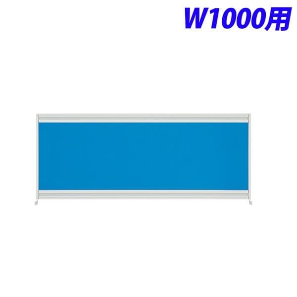プラス UJDeskシリーズ UJ用 デスクトップパネル W1000用 ブルー オプション UJ-104P-J BL ≪商品はパネルのみ≫ [デスク用パネル 机用パネル パネル パーティション パーテーション 仕切り 間仕切り 目隠し 衝立 ついたて デスク デスク周り品 デスクパネル]
