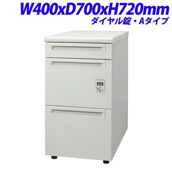 プラス UJDeskシリーズ 脇机 ダイヤル錠タイプ 3段 Aタイプ 天板ホワイト W400×D700×H720mm UJ-NS047A-3D WS/W4 [白色 デスク デスク収納 ワゴン サイドデスク 収納家具 オフィス収納 オフィス家具 オフィス用 オフィス用品]