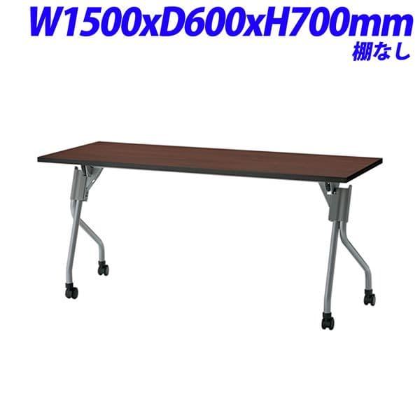 ジョインテックス YS フォールディングテーブル 跳ね上げ式会議テーブル 棚なし 天板ダークブラウン W1500×D600×H700mm YS-1560DB [会議用テーブル 会議テーブル ミーティングテーブル 会議用デスク 会議デスク 折りたたみテーブル 休憩室 食堂 跳ね上げ式テーブル]
