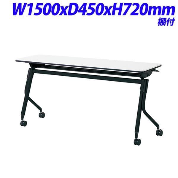 プラス Linello2 フォールディングテーブル 跳ね上げ式会議テーブル 棚付 ブラック脚 天板ホワイト W1500×D450×H720mm LD-515 WS/BK [会議用テーブル 会議テーブル ミーティングテーブル 会議用デスク 会議デスク 折りたたみテーブル 休憩室 食堂 跳ね上げ式テーブル]