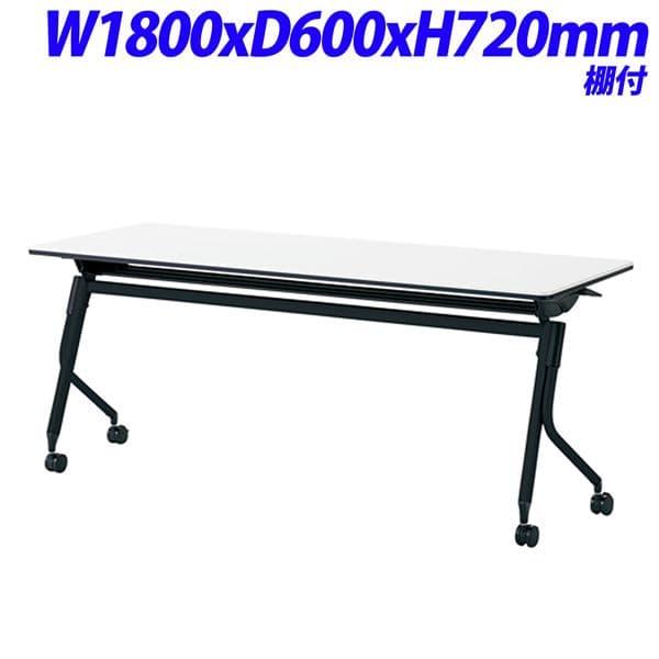 プラス Linello2 フォールディングテーブル 跳ね上げ式会議テーブル 棚付 ブラック脚 天板ホワイト W1800×D600×H720mm LD-620 WS/BK [会議用テーブル 会議テーブル ミーティングテーブル 会議用デスク 会議デスク 折りたたみテーブル 休憩室 食堂 跳ね上げ式テーブル]