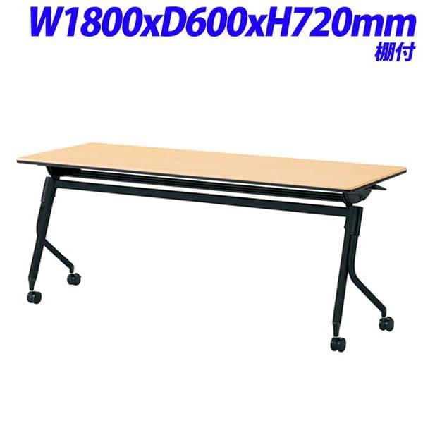 プラス Linello2 フォールディングテーブル 跳ね上げ式会議テーブル 棚付 ブラック脚 天板ホワイトメープル W1800×D600×H720mm LD-620 WM/BK [会議用テーブル 会議テーブル ミーティングテーブル 会議用デスク 折りたたみテーブル 休憩室 食堂 跳ね上げ式テーブル]