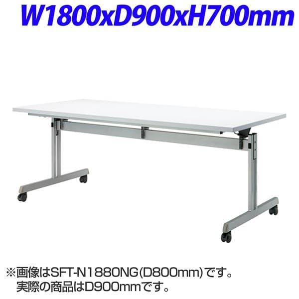 ジョインテックス センターフラットテーブル ニューグレー W1800×D900×H700mm SFT-N1890NG [薄灰色 テーブル 跳ね上げ式テーブル オフィス家具 オフィス用 オフィス用品]