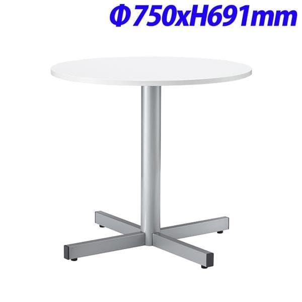 ジョインテックス ラウンドテーブル 天板ホワイト Φ750×H691mm RT-750 WH [ワーキングテーブル ワークテーブル テーブル ミーティングテーブル 長方形 オフィス家具 会議テーブル 会議用テーブル 会議机 オフィステーブル]