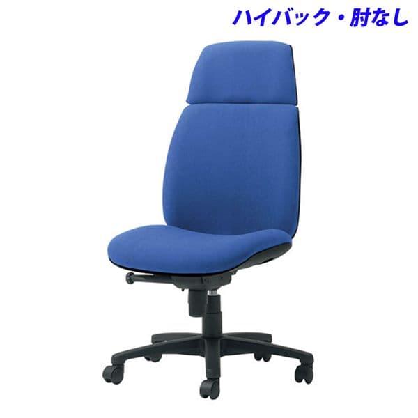 プラス 事務用チェア Uチェア ハイバック 肘なし ライトブルー KC-UC62SLJ LB [いす オフィスチェア 事務用チェア オフィス用品 オフィス用 オフィス家具 チェア 椅子 イス 事務椅子 デスクチェア パソコンチェア]