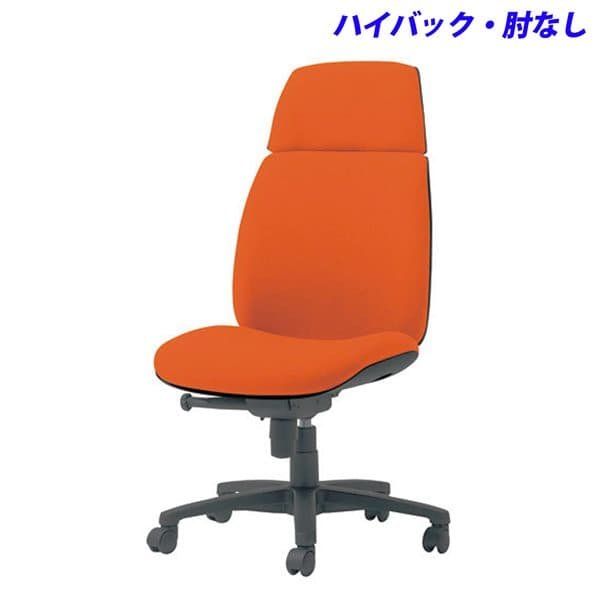 プラス 事務用チェア Uチェア ハイバック 肘なし オレンジ KC-UC62SLJ OR [橙色 だいだい いす オフィスチェア 事務用チェア オフィス用品 オフィス用 オフィス家具 チェア 椅子 イス 事務椅子 デスクチェア パソコンチェア]