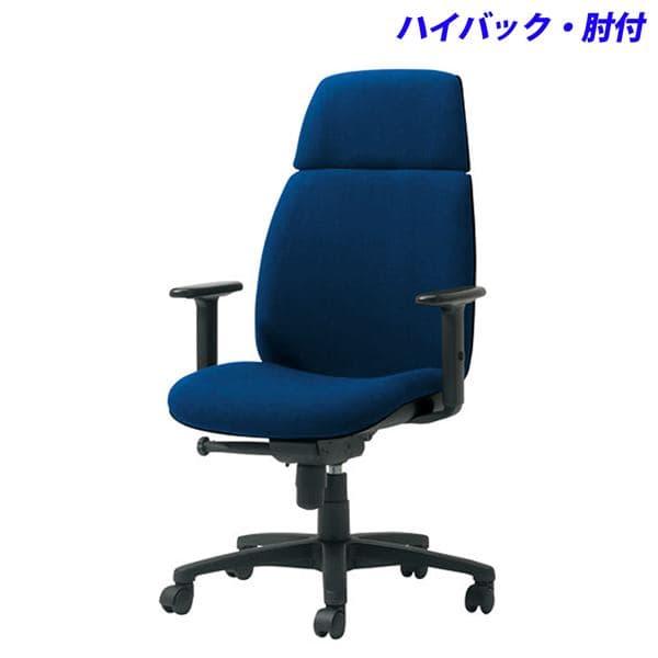プラス 事務用チェア Uチェア ハイバック 肘付 ブルー KD-UC63SLJ BL [いす オフィスチェア 事務用チェア オフィス用品 オフィス用 オフィス家具 チェア 椅子 イス 事務椅子 デスクチェア パソコンチェア]