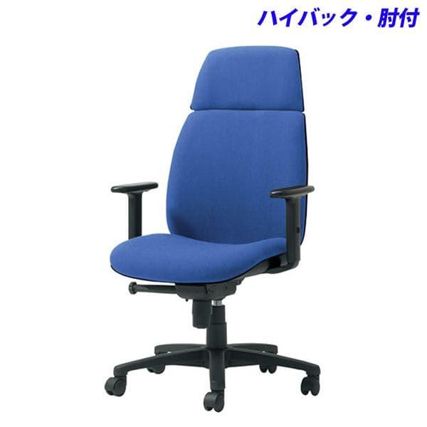 プラス 事務用チェア Uチェア ハイバック 肘付 ライトブルー KD-UC63SLJ LB [いす オフィスチェア 事務用チェア オフィス用品 オフィス用 オフィス家具 チェア 椅子 イス 事務椅子 デスクチェア パソコンチェア]